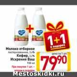 Скидка: Молоко отборное пастеризованное, 3,4%; Кефир, 3,2% Искренне Ваш