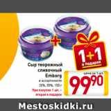 Скидка: Сыр творожный сливочный Emborg в ассортименте 35%, 55%