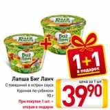 Магазин:Билла,Скидка:Лапша Биг Ланч С говядиной в остром соусе, Куриная по-узбекски