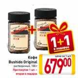 Скидка: Кофе Bushido Original растворимый