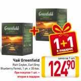 Скидка: Чай Greenfield Rich Ceylon, Earl Grey, Blueberry Forest