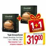 Скидка: Чай Greenfield Classic Breakfast, Earl Grey