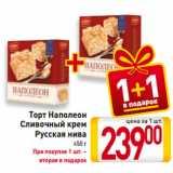 Скидка: Торт Наполеон Сливочный крем Русская нива