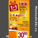 Скидка: Штрудель с творогом/ Хачапури с сыром Хлебозавод 28