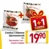 Магазин:Билла,Скидка:Слойка с изюмом Щелковохлеб