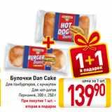 Магазин:Билла,Скидка:Булочки Dan Cake Для гамбургеров, с кунжутом,  Для хот-догов Германия