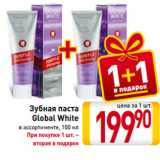Скидка: Зубная паста Global White