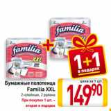 Скидка: Бумажные полотенца Familia XXL
