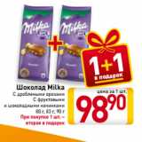 Скидка: Шоколад Milka С дроблеными орехами, С фруктовыми и шоколадными начинками
