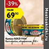 Магазин:Карусель,Скидка:Икра Gold Fish