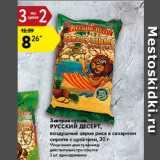 Магазин:Карусель,Скидка:Завтрака сухой Русский десерт