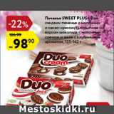 Скидка: Печенье Sweet Plus+Duo