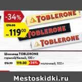 Скидка: Шоколад Toblerone
