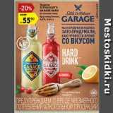 Карусель Акции - Напиток Garage