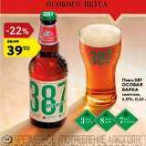 Карусель Акции - Пиво 387 Особая варка