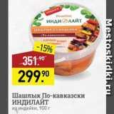 Магазин:Мираторг,Скидка:Шашлык по-Кавказски