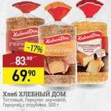 Скидка: Хлеб Хлебный дом