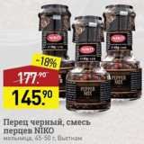 Магазин:Мираторг,Скидка:Перец Niko