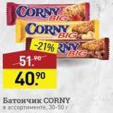 Мираторг Акции - Батончик Corny