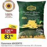 Скидка: Палочки картофельные Argente