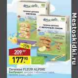 Мираторг Акции - Печенье Fleur Alpine