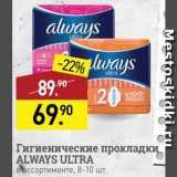 Магазин:Мираторг,Скидка:Прокладки Always