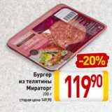 Билла Акции - Бургер из телятины Мираторг