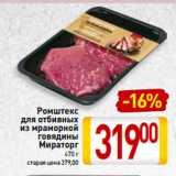 Билла Акции - Ромштекс для отбивных из мраморной говядины Мираторг