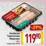 Билла Акции - Колбаски Тирольские Мираторг