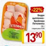 Билла Акции - Бедро цыпленка-бройлера Петелинка