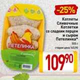 Магазин:Билла,Скидка:Котлеты Сливочные/ Котлетки со сладким перцем и сыром Петелинка