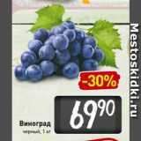 Билла Акции - Виноград черный