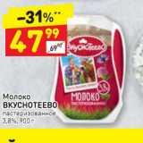 Скидка: Молоко Вкуснотеево