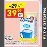 Скидка: Молоко Агуша