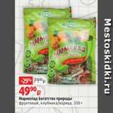 Магазин:Виктория,Скидка:Мармелад Богатство природы фруктовый, клубника/корица, 200 г
