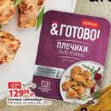 Магазин:Виктория,Скидка:Плечики запеченные Петруха, из мяса ЦБ, 410 г