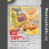 Магазин:Виктория,Скидка:Пицца Чиззипицца Горячая штучка, с ветчиной и грибами, зам., 330 г