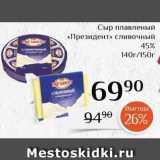 Магазин:Магнолия,Скидка:Сыр плавленый «Президент»