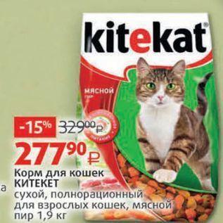 Акция - Корм для кошек а КИТЕКЕТ