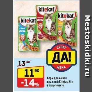 Акция - Корм для кошек влажный Кitekat