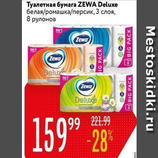 Акция - Туалетная бумага ZEWA Deluxe