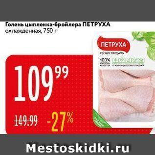 Акция - Голень цыпленка-бройлера ПЕТРУХА
