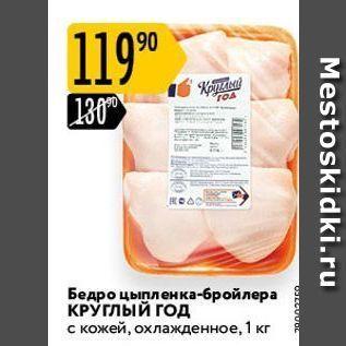 Акция - Бедро цыпленка-бройлера КРӰГЛЫЙ ГОД