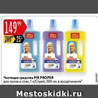 Акция - Чистящее средство MR PROPER