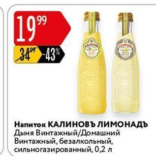 Акция - Напиток КАЛИНОВЪ лимонАДЪ