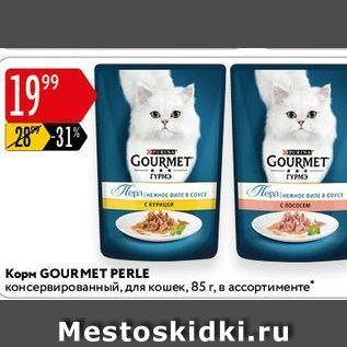 Акция - Корм GOURMET PERLE