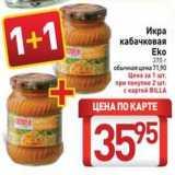 Магазин:Билла,Скидка:Икра кабачковая Eko