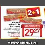 Магазин:Билла,Скидка:Шоколад Бабаевский