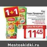 Магазин:Билла,Скидка:COK Сады Придонья