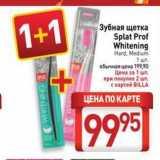 Магазин:Билла,Скидка:Зубная щетка Splat
